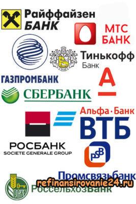 Банки с программами рефинансирования