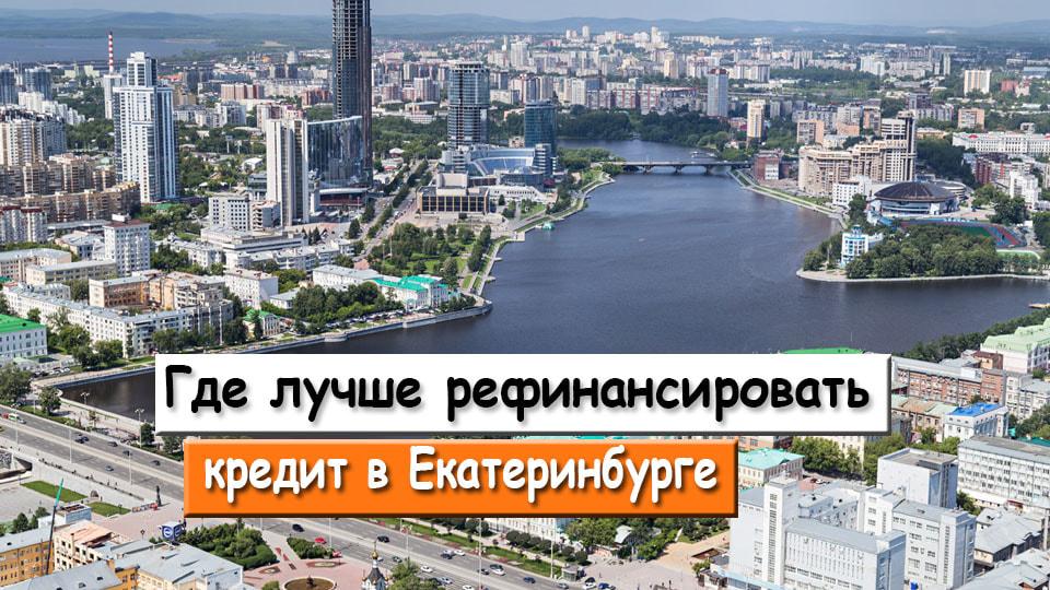 Где лучше рефинансировать кредит в Екатеринбурге