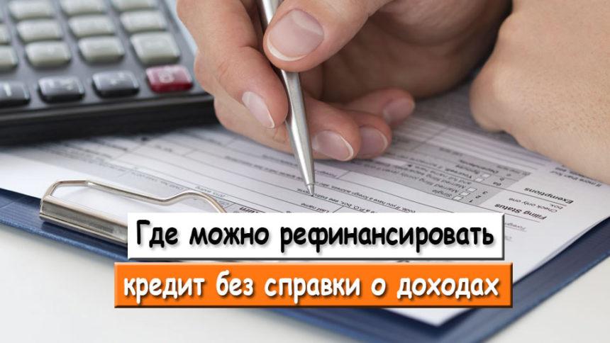 Где можно рефинансировать кредит без справки доходах
