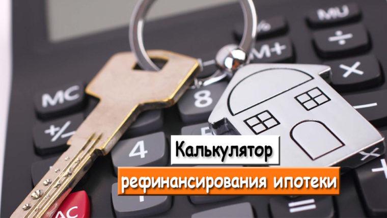 Калькулятор рефинансирования ипотеки