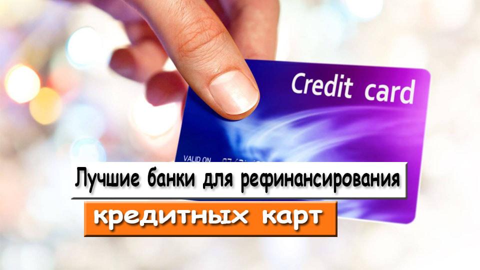 Лучшие банки для рефинансирования кредитных карт