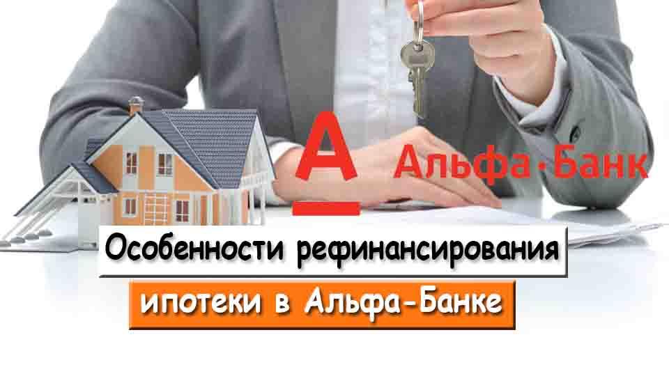 Особенности рефинансирования ипотеки в Альфа-Банке