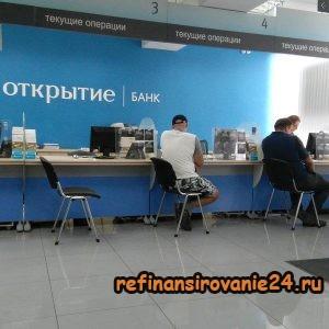 Условия банка Открытие по рефинансированию кредитов других банков