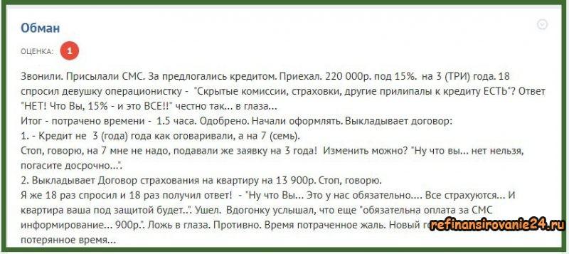 Отзыв клиента УБРиР