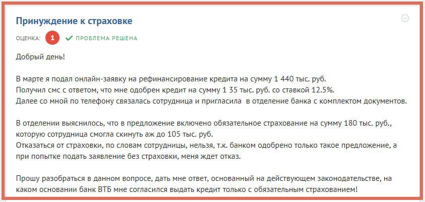 Отзыв клиента ВТБ о принуждении к страховке