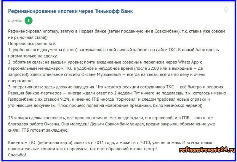 Отзыв клиента о рефинансировании ипотеки в Тинькофф