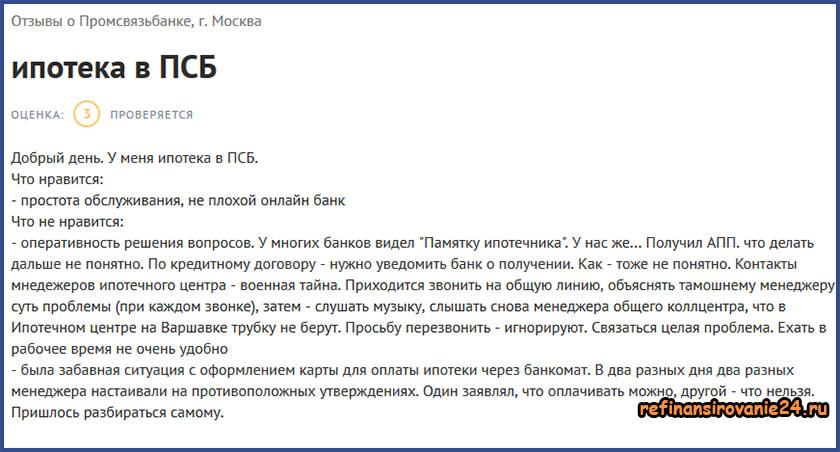 Отзыв клиента ПСБ о рефинансировании ипотеки