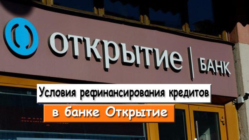 Условия банка Открытие по рефинансированию кредитов