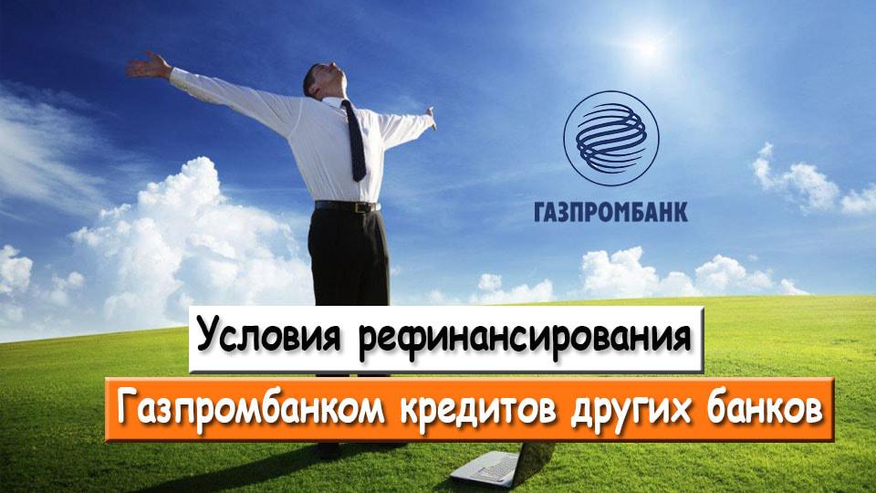 Условия рефинансирование Газмромбанком кредитов других банков