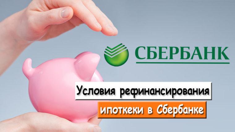 Условия рефинансирования ипотеки в Сбербанке