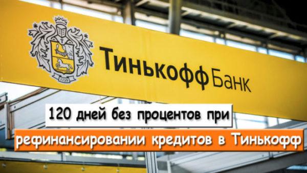 120 дней без процентов при рефинансировании в Тинькофф