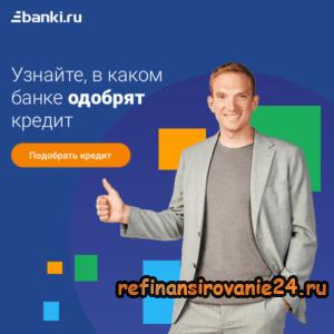 Какие банки рефинансируют кредиты в Санкт-Петербурге