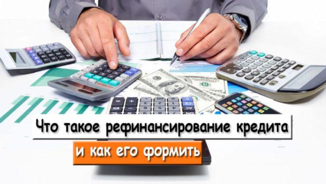 Что такое рефинансирование кредита и как его оформить