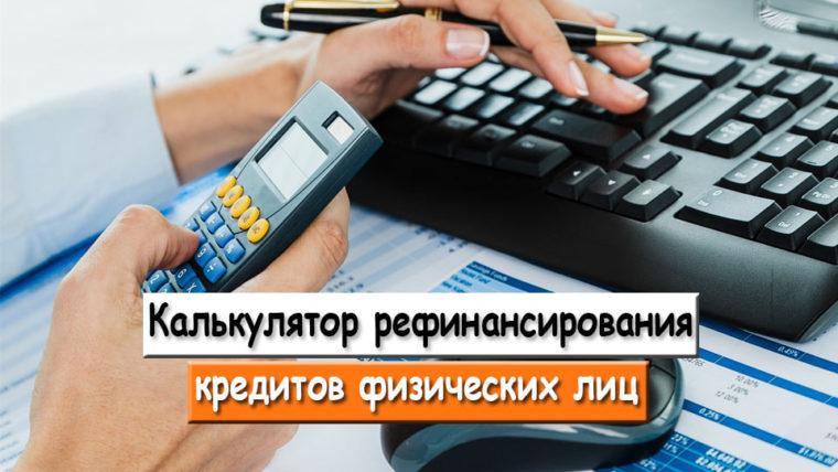 Калькулятор рефинансирования кредита