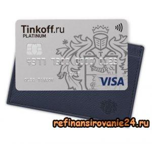 120 дней без процентов при рефинансировании кредитов в Тинькофф