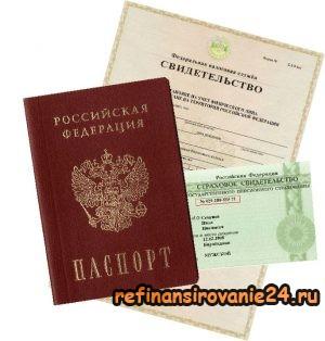 Набор документов паспорт и СНИЛС