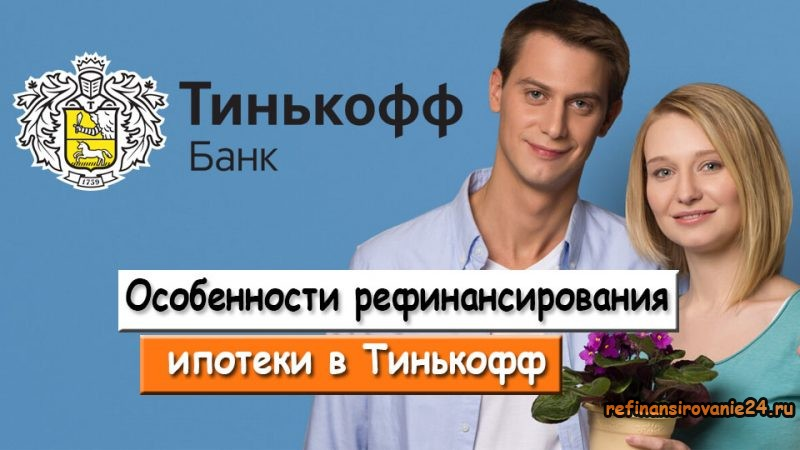 Изображение - Лучшие предложения рефинансирования ипотеки Osobennosti-refinansirovaniya-ipoteki-v-Tinkoff-800x450