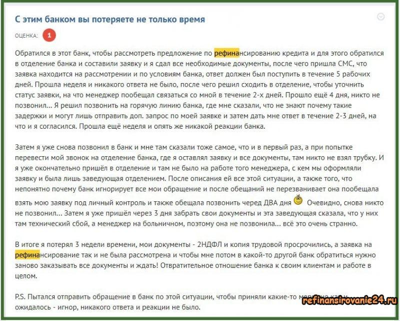 Отзыв клиента Газпромбанка