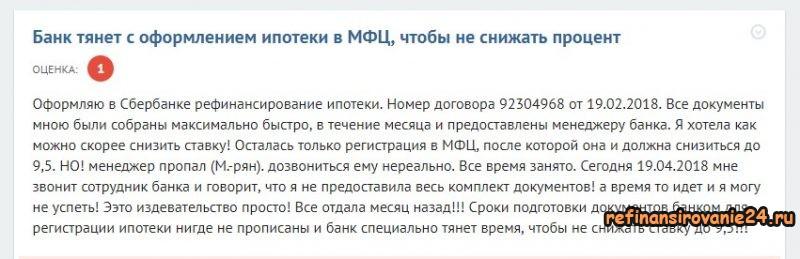 Отзыв клиента Сбербанка о рефинансировании ипотеки