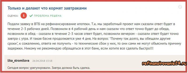 Отзыв клиента ВТБ о рефинансировании ипотеки