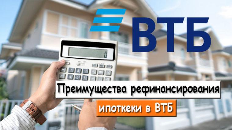 Преимущества рефинансирования ипотеки в ВТБ
