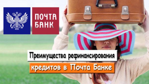 Преимущества рефинансирования кредитов в Почта Банке