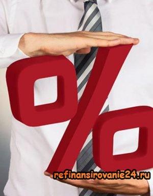 Снижение процентов по кредиту