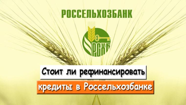 Стоит ли рефинансировать кредит в Россельхозбанке