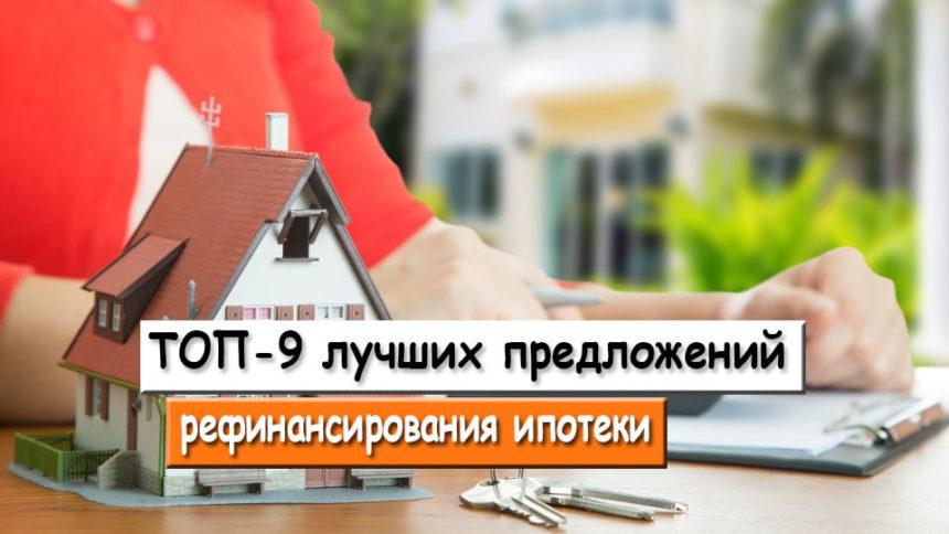 ТОП-9 лучших предложений рефинансирования ипотеки