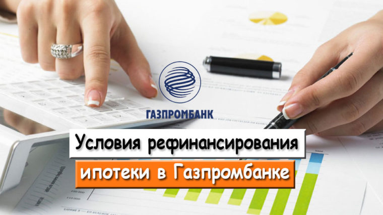 Условия рефинансирования ипотеки в Газпромбанке