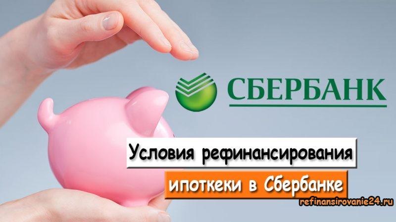 Рефинансирование кредита под залог недвижимости в банке