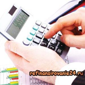 Условия реифнанисровани кредита