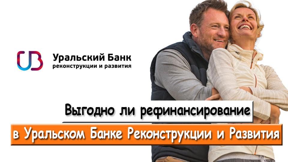 Выгодно ли рефинансирование кредитов в Уральском Банке