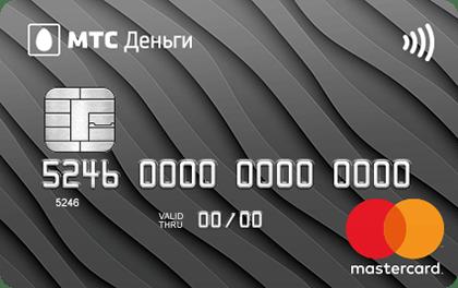Кредитная карта МТС Зерро