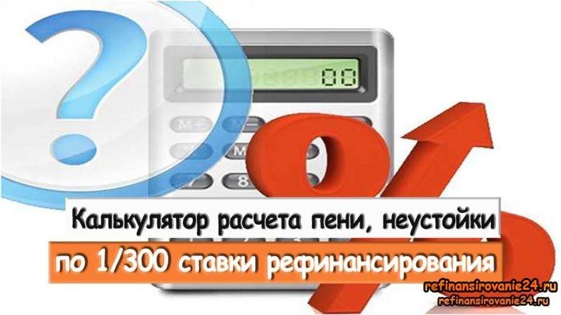 калькулятор расчет ставке рефинансирования онлайн неустойки по
