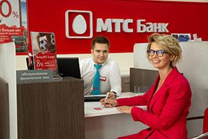 Рефинансирование без подтверждения доходов услуга от МТС Банка